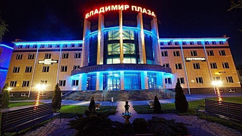 Отель «ВЛАДИМИР-ПЛАЗА»